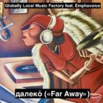 Tak-Daleko-So-far-away.png